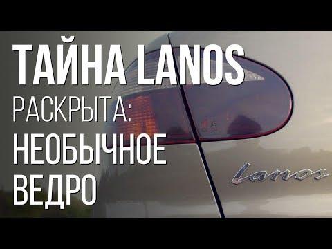 Ланос 2004: Все, что ты не знал о Lanos. Как я влюбился в Шевроле Ланос