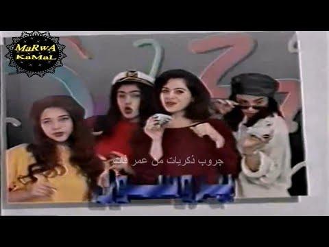 نيللي كريم ونيرمين الفقى فى اعلانات التسعينات