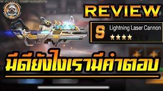 Contra Return :: Lightning Laser Cannon ดีหรือไม่มาดูกัน !!