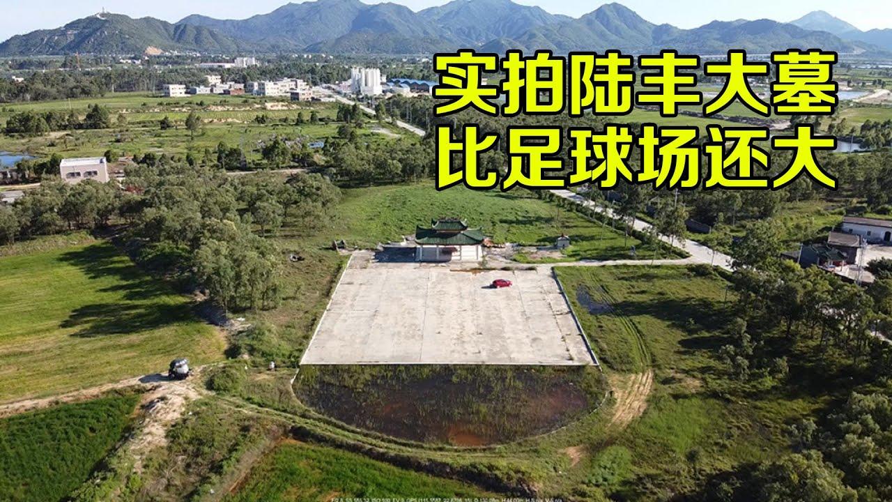 【一游记】广东陆丰大墓,规模比足球场还大