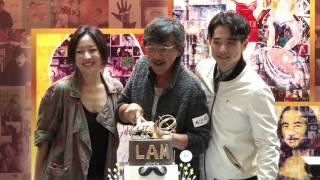 林子祥佐治地球40年珍藏展 揭幕禮 精華片段