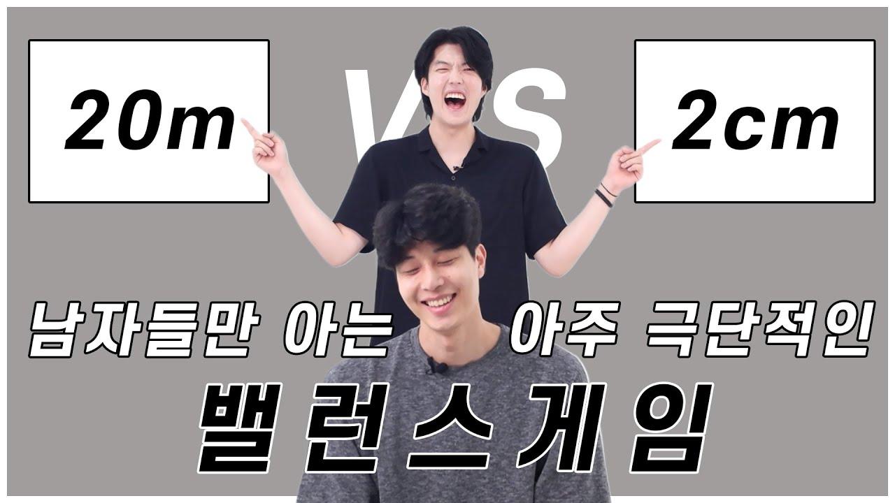 남자들의 극단적인 밸런스게임 (feat 인간성 테스트 ) / 남자심리