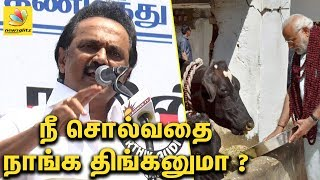 MK Stalin jumps on Beef ban protest | Speech against Modi