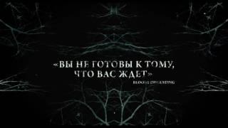 Ведьма из Блэр  Новая глава — Русский трейлер 2016