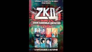 """Arti в мире кинемотографа[Мое мнение и оценка проэкт """"ZKD! """"1сезон]"""