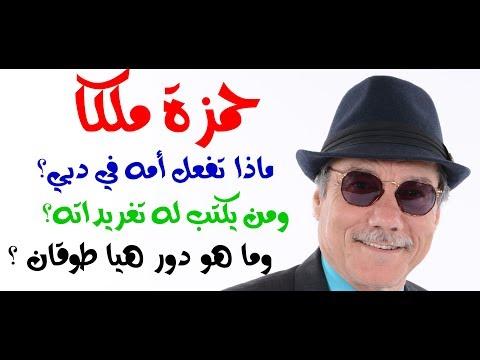 د.أسامة فوزي # 970 - بدعم اماراتي سعودي  نور وهيا وبسمة يعملن على تعيين حمزة ملكا وعلي وليا للعهد