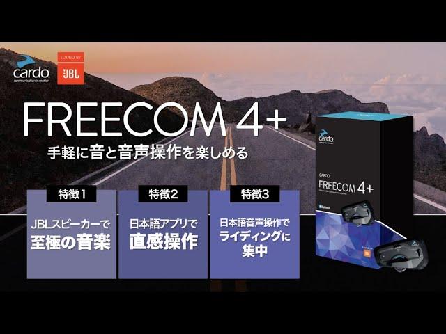『5分で分かる!簡単なFREECOM4+ 操作』