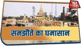 Ayodhya मामले में अदालत के बाहर छिड़ा है समझौते का घमासान - देखिये आजतक की ये खास रिपोर्ट