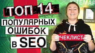 Простым языком про SEO! Как улучшить СЕО своего сайта? Почему SEO продвижение сайта не работает?