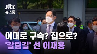 이재용, 8시간 30분 만에 영장심사 종료…이 시각 법원 / JTBC 뉴스룸