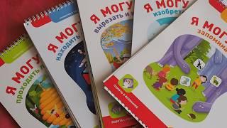 Серия рабочих тетрадей Я могу для детей 4-5 лет