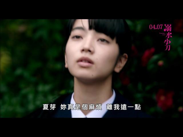 溺水小刀 Drowning Love│2017.04.07 愛得你不要不要的