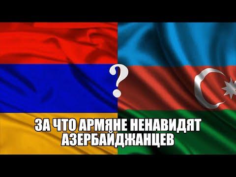За что армяне ненавидят азербайджанцев ? . В Армении новая волна национализма .