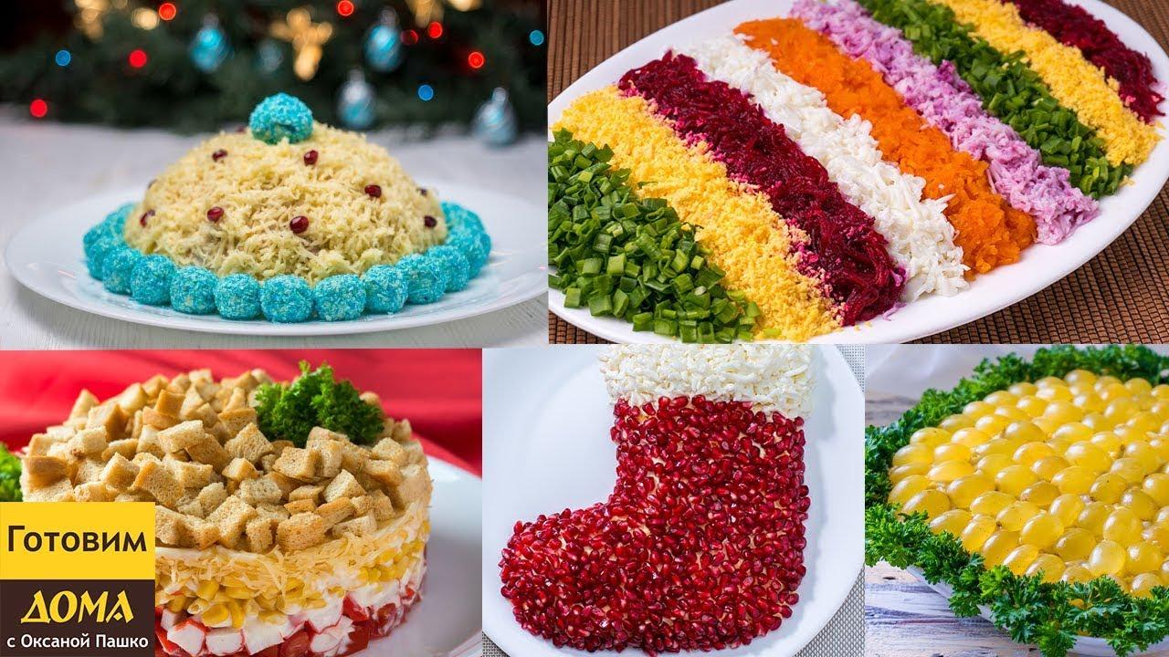 5 Самых Красивых Салатов на Новогодний стол | МЕНЮ НА НОВЫЙ ГОД 2020
