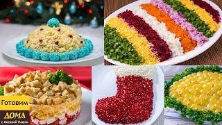 5 Самых Красивых Салатов на Новогодний стол | МЕНЮ НА НОВЫЙ ГОД 2019