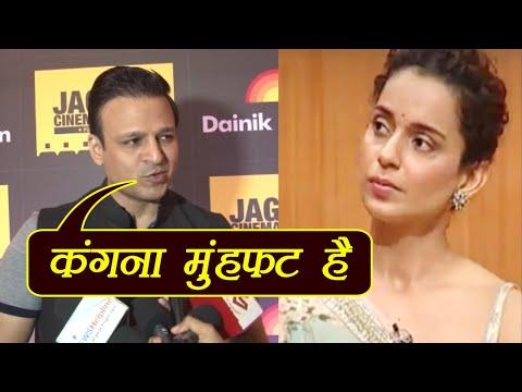 Kangana Ranaut Controversy: Vivek Oberoi REACTS on Kangana - Hrithik Relationship | FilmiBeat