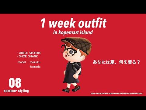 【あつ森】あなたは夏、何を着る? in kopemart island【コーデ】