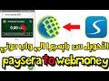 تحويل الاموال من بطاقة بايسيرا الى محفظة واب موني  paysera visa card to webmoney!!