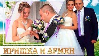 Иришка и Армен. Выездная церемония.