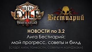 PoE 3.2 / Бестиарий / Мой прогресс в лиге, советы и билд