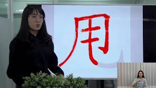 """Easy Chinese Writing Course 690 """"甩"""""""