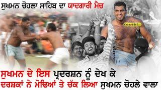Kapurthala Vs Tarn Taran  Semifinal Match in Anandpur Sahib Championship By Kabaddi365.com