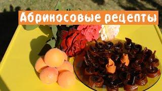 Абрикосовые рецепты: пюре, мармелад и джем из абрикос