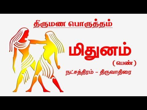 மிதுனம் - திருவாதிரை ( பெண் ) திருமண பொருத்தம் - Mithuna Rasi Thirumana Porutham