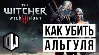 The Witcher 3: Wild Hunt • Как убить Альгуля