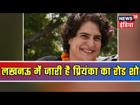 Priyanka Gandhi Vadra begins 'Mission UP' with Mega Lucknow Roadshow