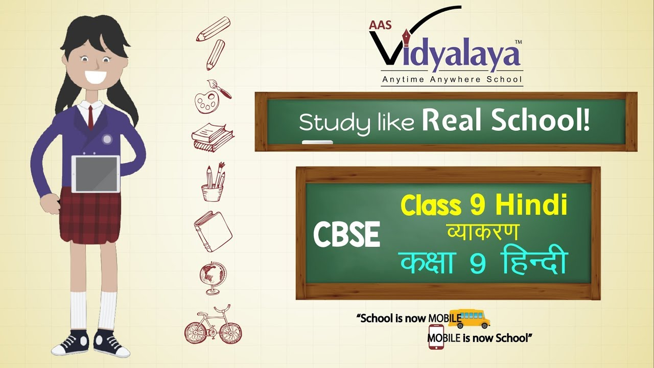 CBSE Class 9 Hindi Grammar VARAN VICHED | WATCH ALL SESSIONS ONLY ON AAS  VIDYALAYA APP