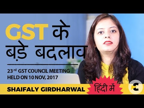 Big Turnarounds in GST in 23rd Meeting of GST Council | HINDI | Unedited | By Shaifaly Girdharwal