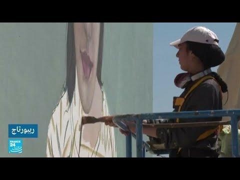 الرسم على جدران الفضاءات العامة.. شغف الشباب المغربي لتجميل الواقع  - 13:55-2021 / 10 / 15