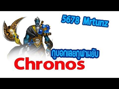 HoN โหมดNormal เจอ5678`ไว้ก่อนพอสอนไว้ Chronos