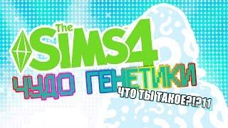 The Sims 4: Challenge / ЧУДО ГЕНЕТИКИ - ЧТО ТЫ ТАКОЕ?!1!1
