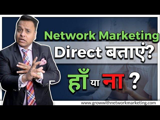 Network Marketing DIRECT बताएं या INDIRECT ? Jatin Arora | Grow With Network Marketing