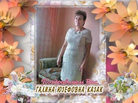 С 55-летием вас, Галина Юзефовна Казак!