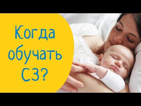 Готов ли малыш спать сам?  Самостоятельное Засыпание в 0 - 12 месяцев