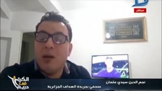 الكرة فى دريم|  بعد الهزيمة من تونس الناقد الجزائرى نجم الدين سيدى عثمان يهاجم مدرب منتخب الجزائر