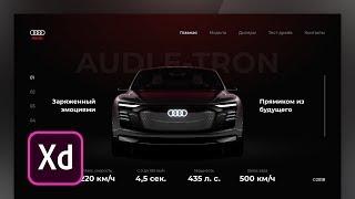 Спид Aрт в Adobe XD | Дизайн сайта Audi E-TRON