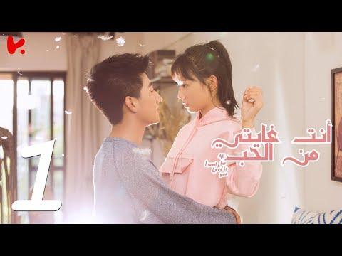 """المسلسل الصيني أنت غايتي من الحب """"All I want for Love is You"""" مترجم عربي الحلقة 1 motarjam"""