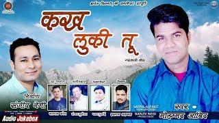 """Kakh Luki Tu"" | New garhwali Song 2019 | Muhmmad Aabid | Aryan Films Entertainment"