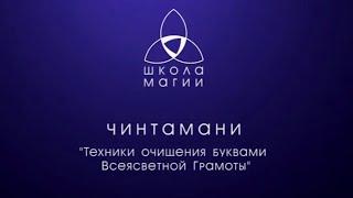 """""""Техники очищения буквами  Всеясветной Грамоты"""" (описание)"""