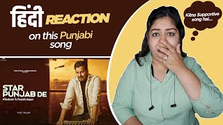 Reaction on Star Punjab de || Veet Baljit || State Studio ||