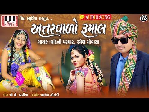 New Gujarati DJ song 2018 | Attarvalo Rumaal | અત્તરવાળો રૂમાલ | Meet Music