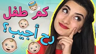 🔴 كم طفل رح أجيب؟ | How Many Kids Will I Have?