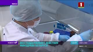 вОЗ поддерживает действия Минздрава Беларуси по раннему выявлению коронавируса