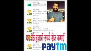 How to earn money online   Play game earn money
