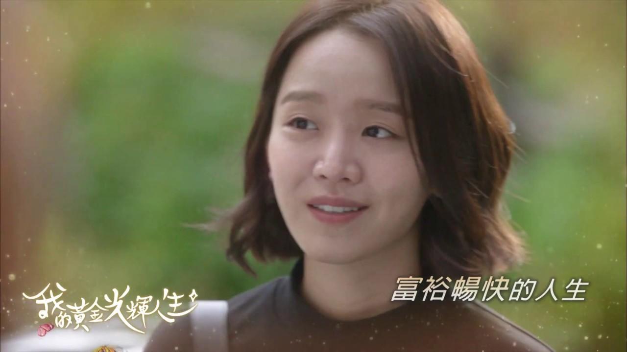 龍華影劇【我的黃金光輝人生】精采預告 - YouTube