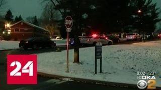 Стрельба в университетском кампусе в Пенсильвании - погибли двое - Россия 24